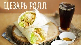 Цезарь ролл [Рецепты Bon Appetit]