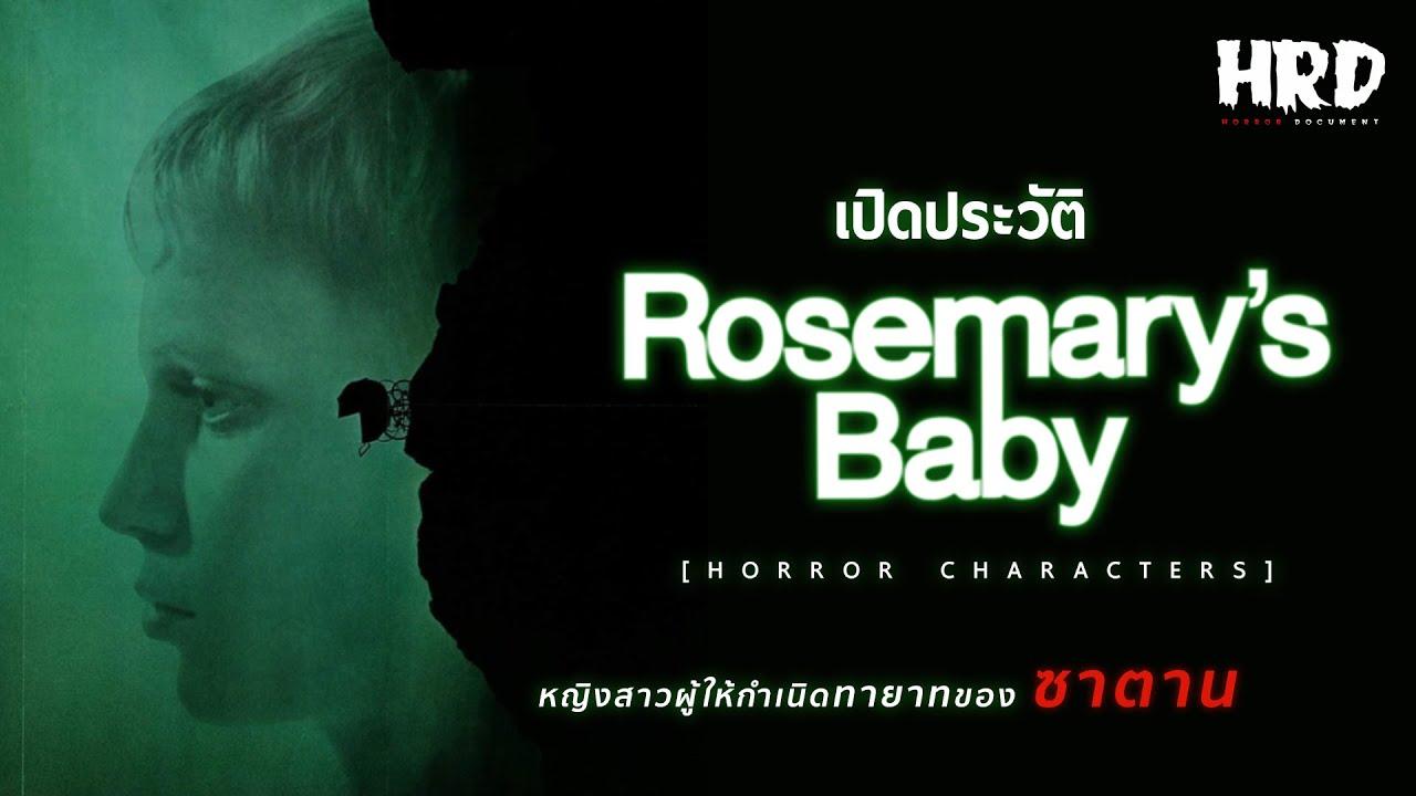 [HC22] เปิดประวัติ Rosemary's Baby หญิงสาวผู้ให้กำเนิดทายาทของซาตาน