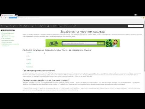 Заработок на коротких ссылках: сокращай ссылки и зарабатывай!