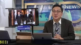 조국의 국정원 대공수사권 폐지와 한반도기 북의 올림픽 체제선전 등 다 짜여진 각본인가? [세밀한안보] (2018. 01. 16) 4부