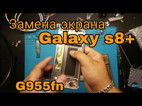 Samsung Galaxy S8 Plus замена экрана /Samsung Galaxy S8 Plus LCD Replacement самсунг S8 плюс