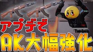 【荒野行動】アプデでAKが大幅強化されて強すぎる件!【knives out実況】 thumbnail