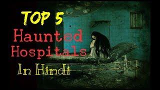 Top 5 Haunted Hospitals In Hindi || Horror Video || Horryone ||