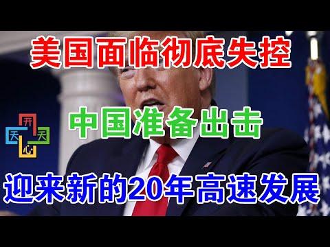 美国面临彻底失控,中国准备出击!迎来一个新的20年高速发展