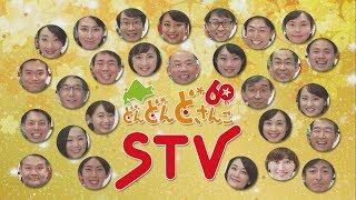 【STV】2018年年始アナウンサーごあいさつ 一挙公開!【完全版】