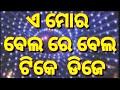 Download A Mor Bela Re Bela Odia Sambalpuri Hard  Bass Mix Dj Song 2018 MP3 song and Music Video