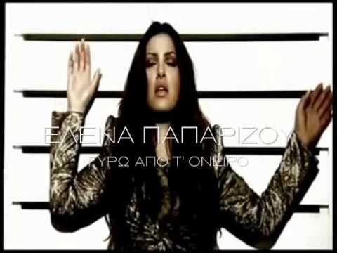 Helena Paparizou - Giro Apo T' Oniro (Unofficial Album Promotional Spot)