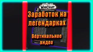 GOLD FARM НА ЛЕГЕНДАРКАХ Актуально ли ? World of Wacraft Shadowlands 9.0.5 Youtube #shorts