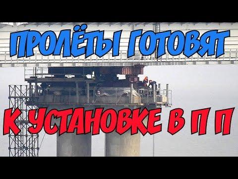 Крымский мост(15.01.2019) Подготовка