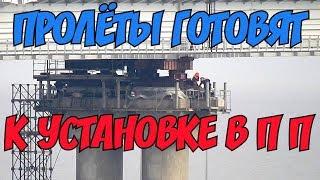 Крымский мост(15.01.2019) Подготовка Ж/Д пролётов к установке в проектное положение Свежачок