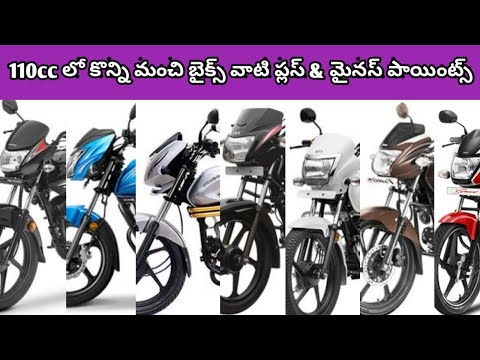 Best 110cc Bikes Performance Review | Best Commuter Bikes Available In India Market | Neelu Arts