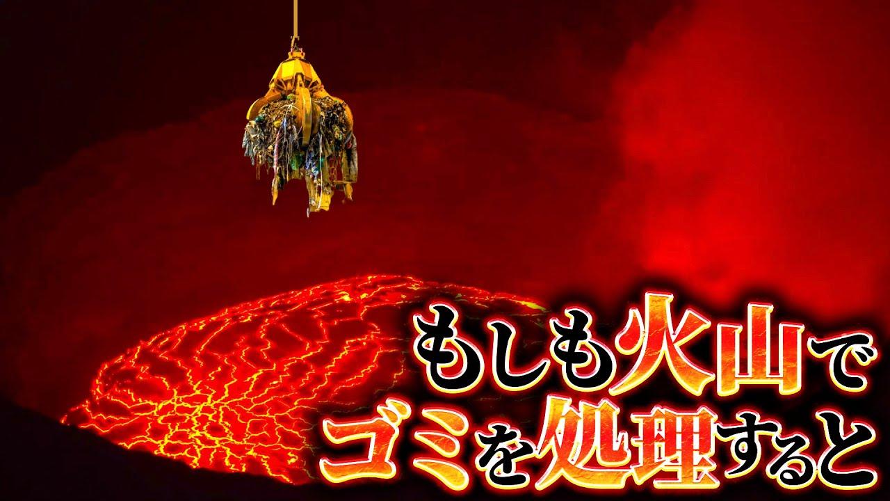 【衝撃】火山にゴミを捨てて処理する場合に起こること