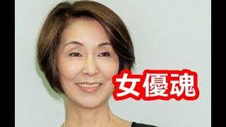 13日に肺腺がんのため 亡くなった女優、 野際陽子さん(享年81)の ...