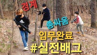 (G36C세미전동건)총싸움/동네형아들과전쟁놀이하기/6.…