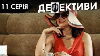 ДЕФЕКТИВИ | 11 серія | 2 сезон | НЛО TV