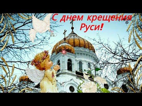 День крещение руси открытки