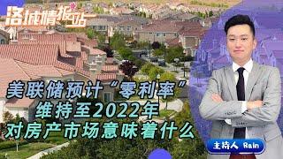 """美联储预计""""零利率""""维持至2022年 对房产市场意味着什么 《洛城情报站》第165期Jun 11, 2020"""