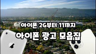 아이폰 1세대부터 11까지 광고모음집!(iPhone 1 ~ iPhone 11 Ad)