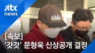 [속보] n번방 개설자 '갓갓' 문형욱 신상공개 결정 / JTBC News