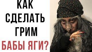 видео КОСТЮМ БАБА ЯГА. Где купить костюм Бабы Яги — современный, детский для девочки, взрослый для женщины