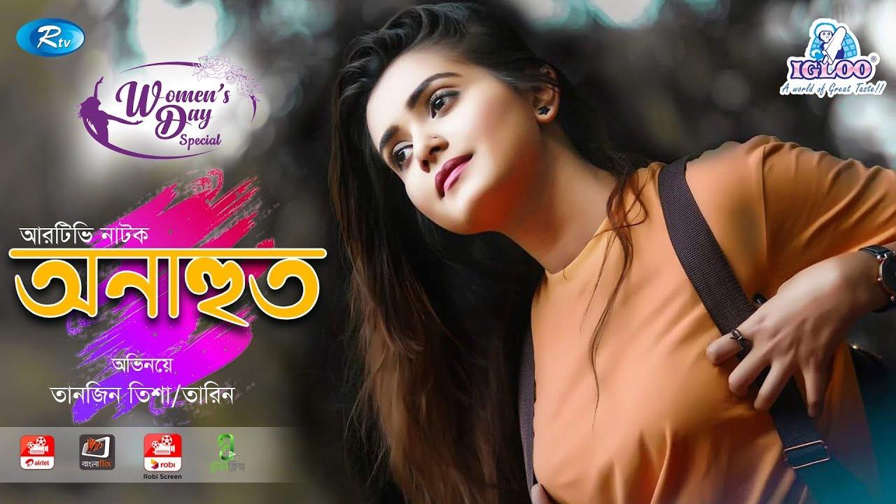 Onahuto | ft. TAREEN JAHAN & TANJIN TISHA l Woman's Day Special | New Bangla Natok 2019 | R