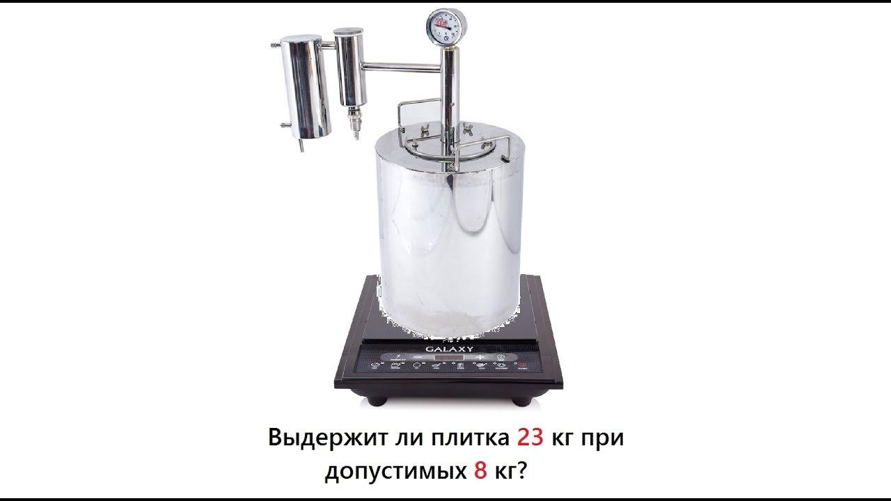 Самогонный аппарат индукционная плитка купить самогонный аппарат в санкт-петербурге на авито