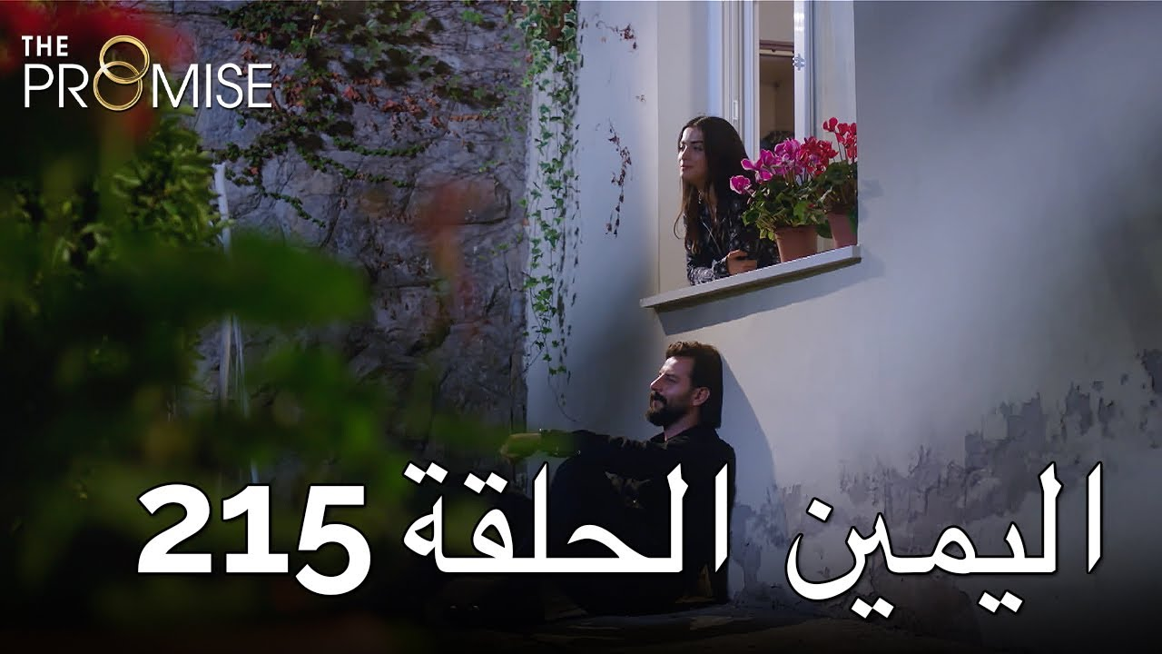 Download The Promise Episode 215 (Arabic Subtitle)   اليمين الحلقة 215