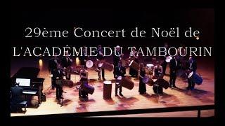 Académie du Tambourin -  Concert de Noël 2017 (teaser)