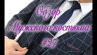 Обзор мужского костюма #27