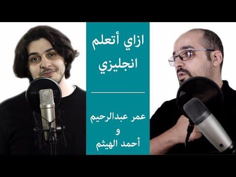 أغنية ازاي اتعلم انجليزي - Omar Abdulrahim