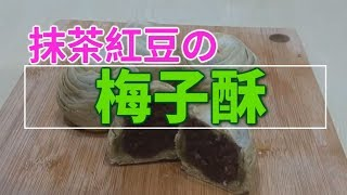 抹茶紅豆梅子酥/Matcha red beans plum pastries