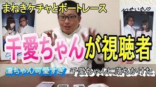 オススメ動画 『まねきケチャ2周年記念ライブ~まねかれナイト~』に行...