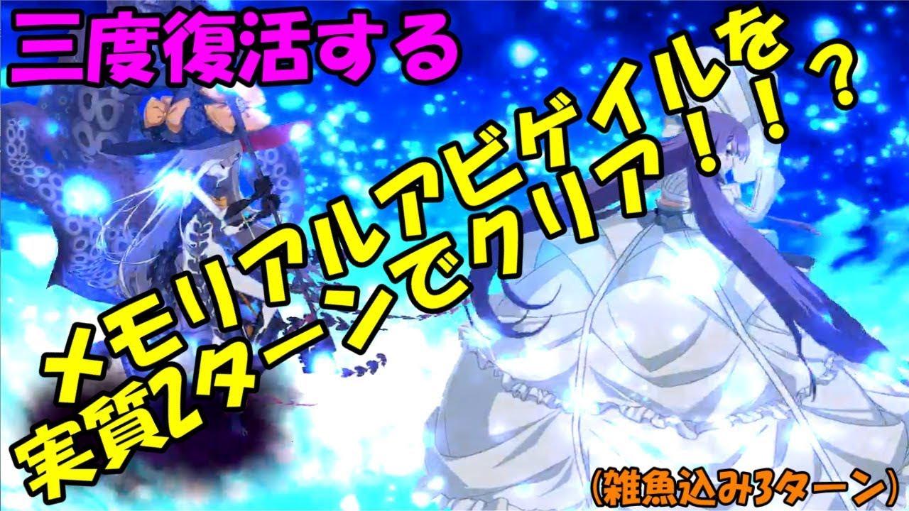 【FGO】攻撃させずメモリアルアビーを実質2ターンクリア!!!【Fate/Grand Order】