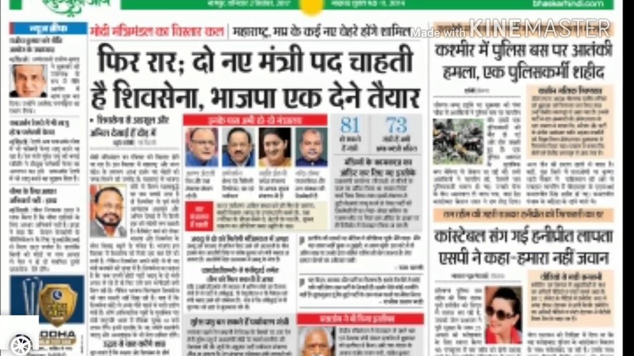 dainik bhaskar e paper