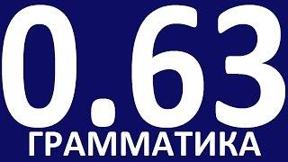 ПОВТОРЕНИЕ - ПРАКТИЧЕСКАЯ ГРАММАТИКА АНГЛИЙСКОГО ЯЗЫКА С НУЛЯ УРОК 63 Уроки английского языка