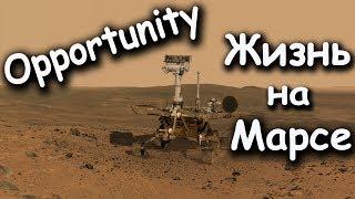 Жизнь на Марсе. История марсохода Opportunity (Оппортьюнити)