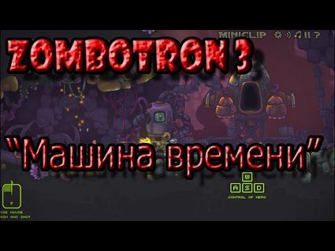 ☀ Планета Зомби лунтиков -Фильм 2 по игре Зомботрон 3