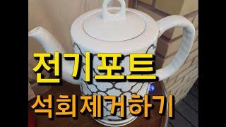 전기포트 석회제거/전기주전자 물때청소 쉽게하기 !!