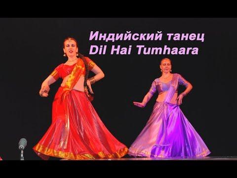 Ютубе смотреть индийские танцы