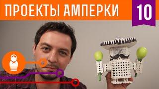 Робот Мариачи на основе Arduino Leonardo ETH. Проекты от Амперки #10