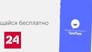 Вести.net: Mail.Ru множит мессенджеры, а Qualcomm обложили исками