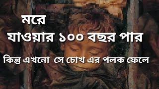 [মরে যাবার ১০০ বছর পর]Rosalia lombardo in bangla | Mistresses child | paranormal bangla  #ep.1