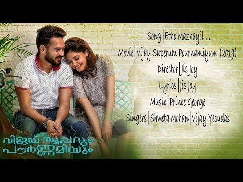 Etho Mazhayil | ഏതോ മഴയിൽ | Asif Ali Hits | Malayalam Lyrics | Vijay Superum Pournamiyum Mp3