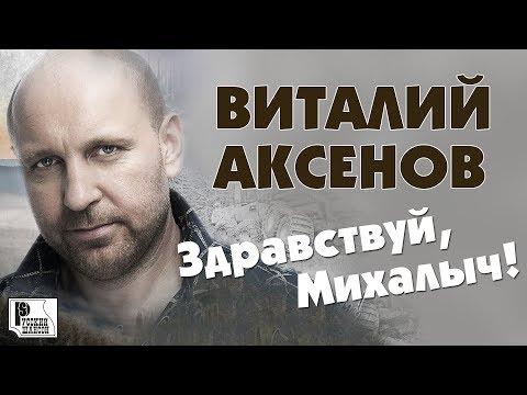 Виталий Аксёнов - Здравствуй, Михалыч. Песни для мужчин (Альбом 2019)   Русский шансон