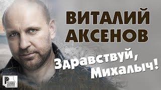 Виталий Аксёнов Здравствуй Михалыч Песни для мужчин Альбом 2019