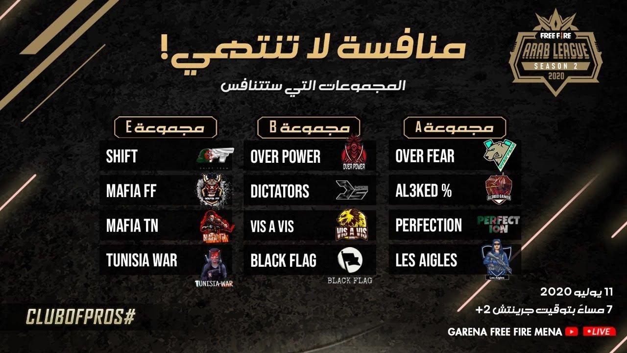 الدوري العربي لفري فاير الموسم الثاني الماتش 3 اليوم 1