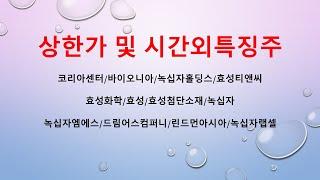 [시간외특징]코리아센터/바이오니아/녹십자홀딩스/효성티앤…