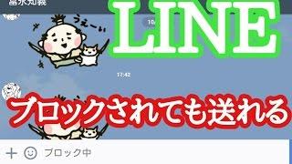 実はラインでブロックされても相手にメッセージは送れる thumbnail