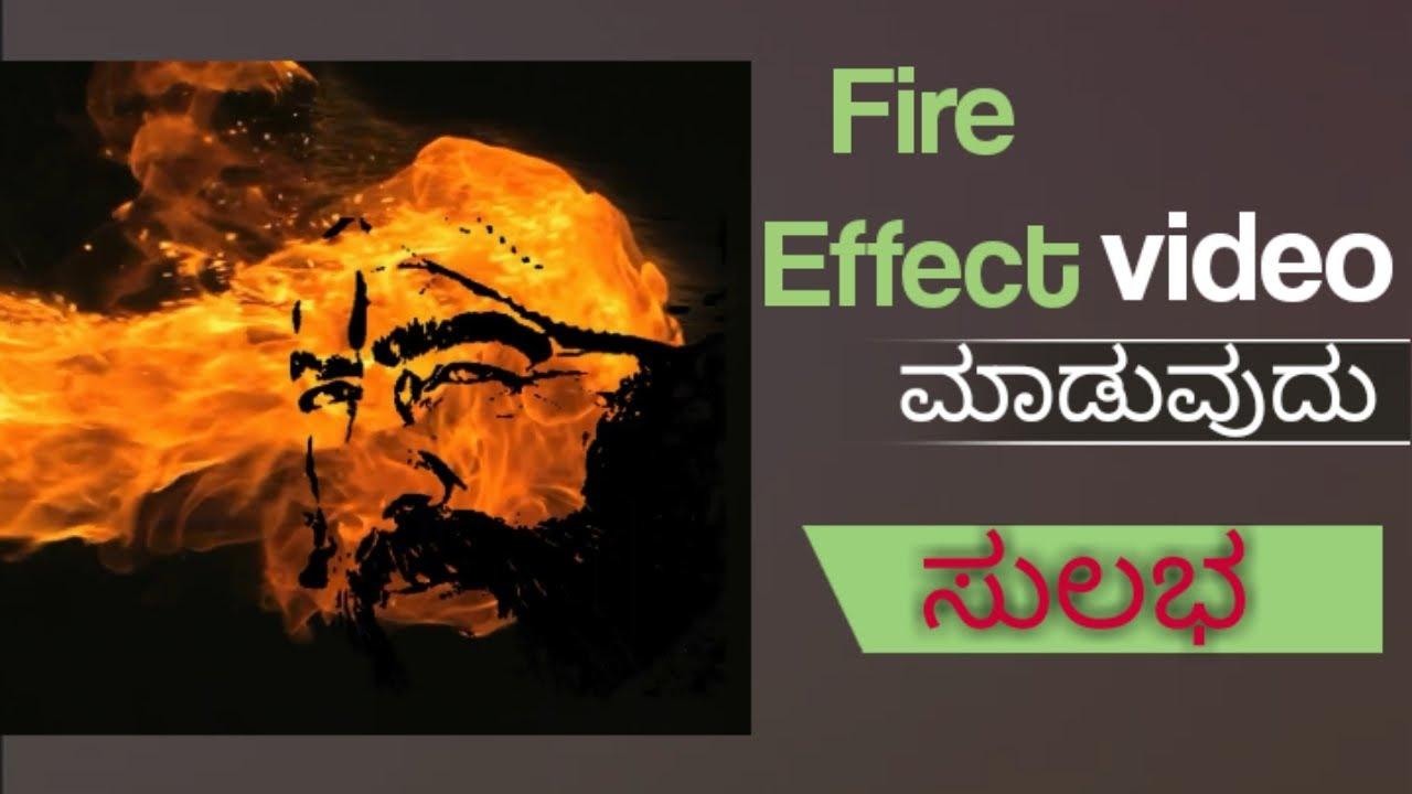 ಫೈರ್ ಎಫೆಕ್ಟ್ ವಿಡಿಯೋ ಎಡಿಟ್🔥|Fire Effect video tutorial in kannada| Fire Effect video Editing Kannada