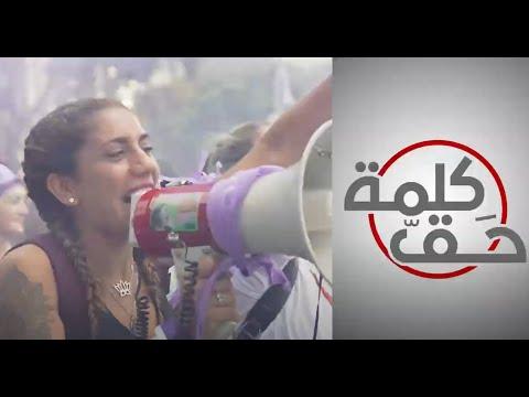 كلمة حق -  اتفاقية سيداو.. هل تنصف المرأة العربية؟
